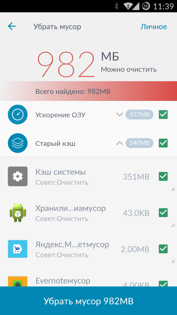Power-Clean-Android-pic2-576x1024